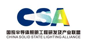 半导体照明工程研发及产业联盟